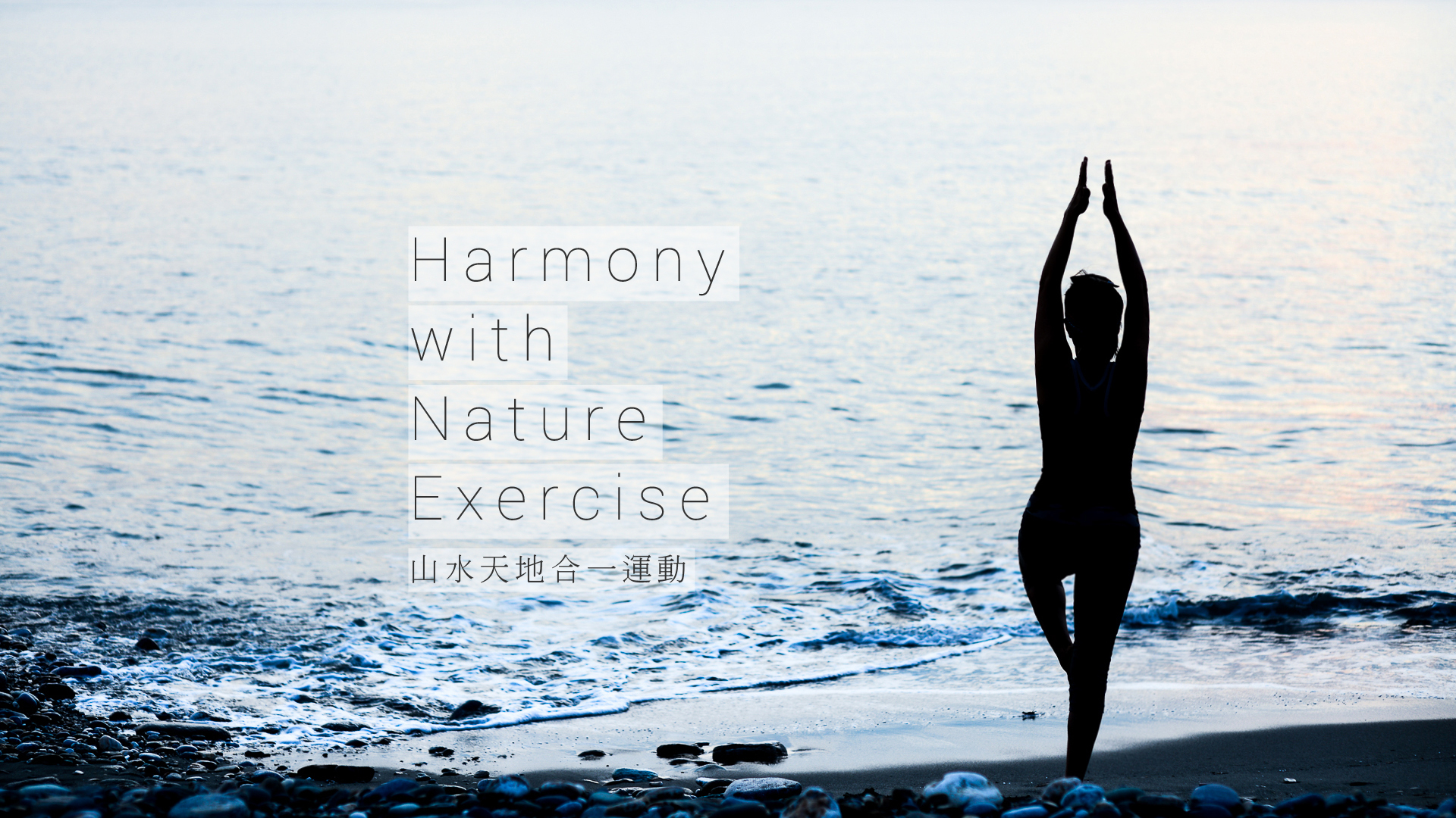 Harmony-with-Nature Exercise